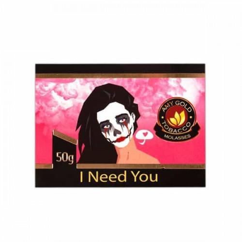Табак AMY Gold I Need You  (Ты Мне Нужен) - 50 грамм