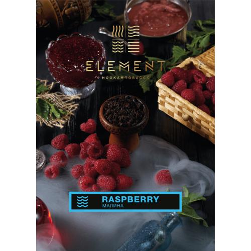 Табак Element Вода Raspberry (Малина) - 100 грамм