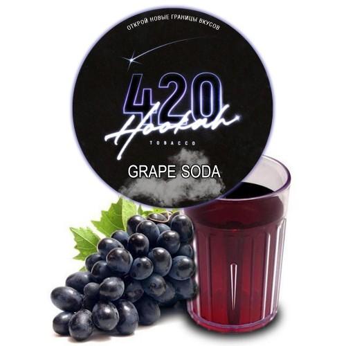 Табак 420 Dark Line Grape Soda (Виноградная Газировка) - 100 грамм