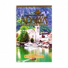 Табак Adalya Swiss Passion (Швейцарская Страсть) - 50 грамм