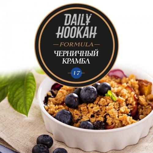 Табак Daily Hookah Formula 17 Черничный Крамбл - 250 грамм