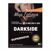 Табак Darkside Medium Supernova (Супернова) - 30 грамм