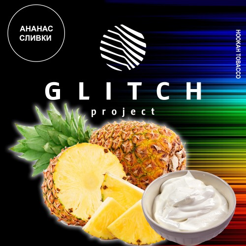 Табак Glitch Ананас Сливки - 50 грамм