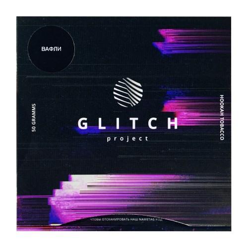 Табак Glitch Вафли - 50 грамм