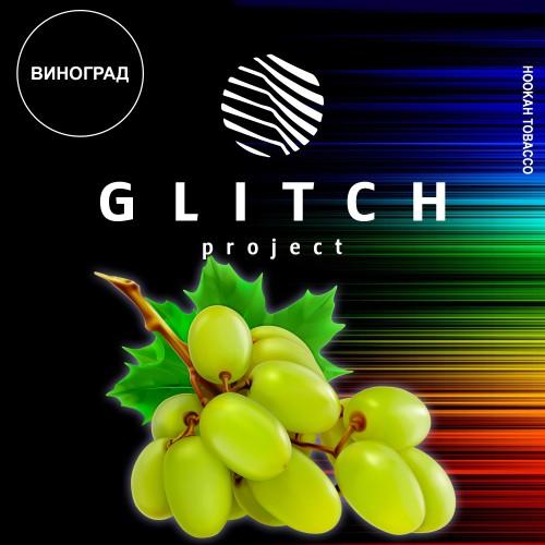 Табак Glitch Виноград - 50 грамм