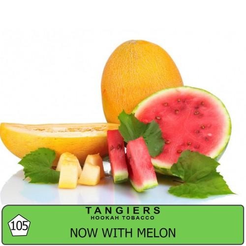Табак Tangiers Birquq Now with Melon (Теперь с Дыней) - 250 грамм